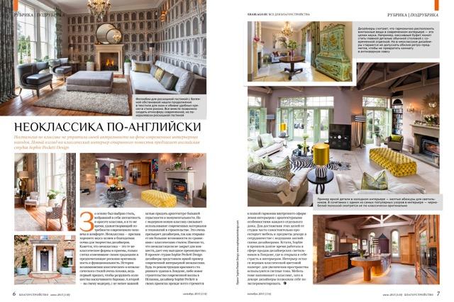 Russian Interiors Magazine Era Blago